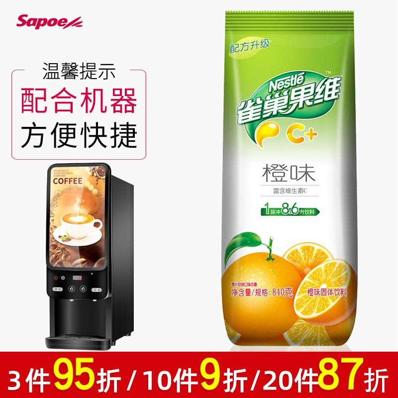 雀巢果维C橙汁粉840g冲剂固体饮料粉 咖啡机原料粉饮料机粉料配料