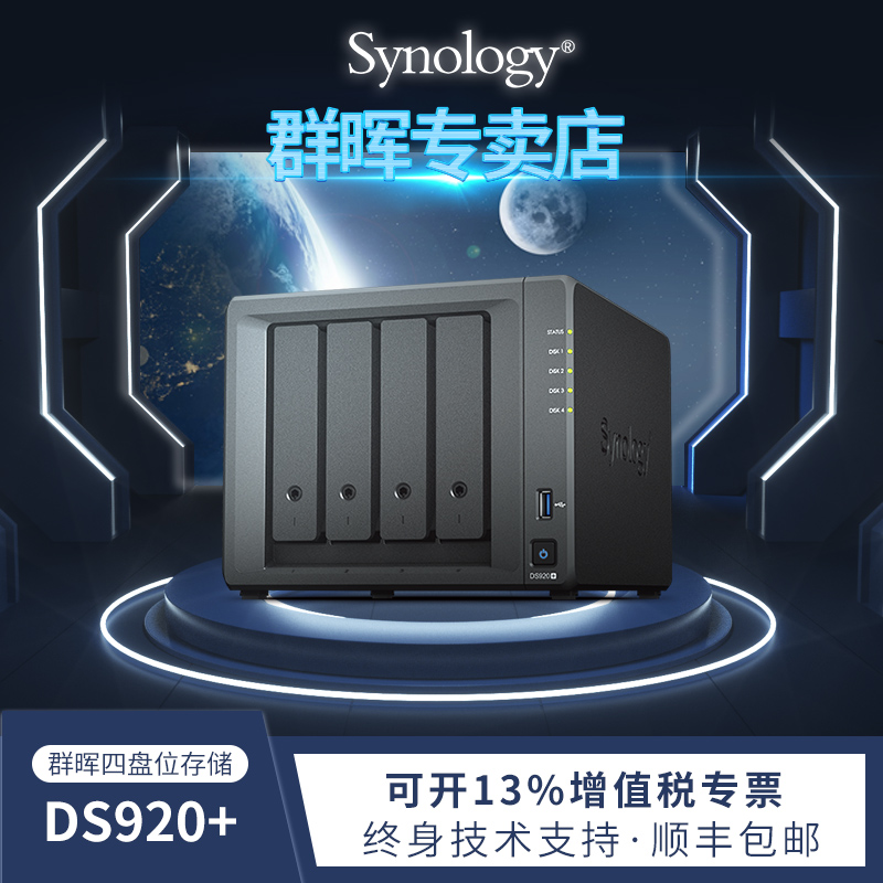 Synology Qunhui ds920 + NAS host private cloud network storage enterprise private LAN sharing server family Qunhui family 4-disk ds918 + storage backup all in one machine