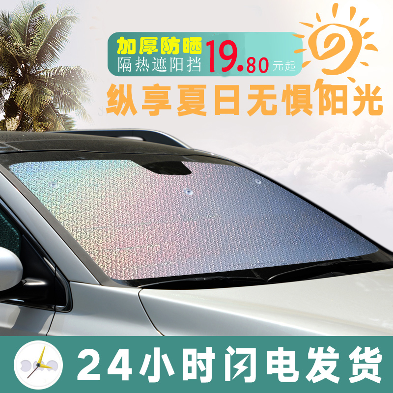 The sunshade of summer car sunshade and heat insulation sunshade thickened the sunshade for laser front car