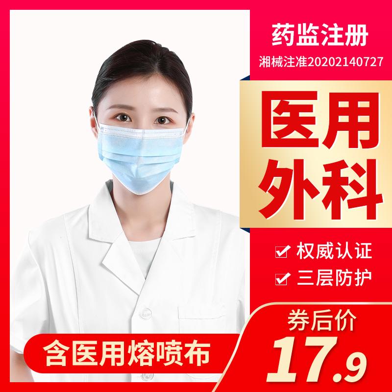 现货三层医用外科口罩一次性熔喷透气防尘成人男女口罩口鼻罩3