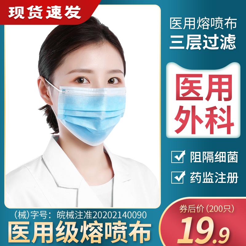 医用外科口罩一次性成人男女防尘13
