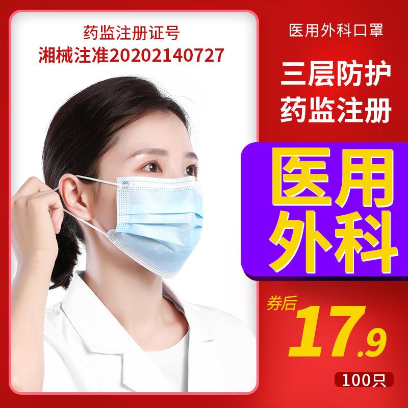 一次性医用外科口罩100只装防飞沫成人三层医用级口鼻罩透气防护9