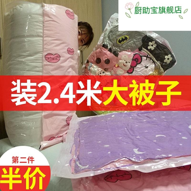 三只特大!抽真空压缩袋收纳棉袋子(非品牌)