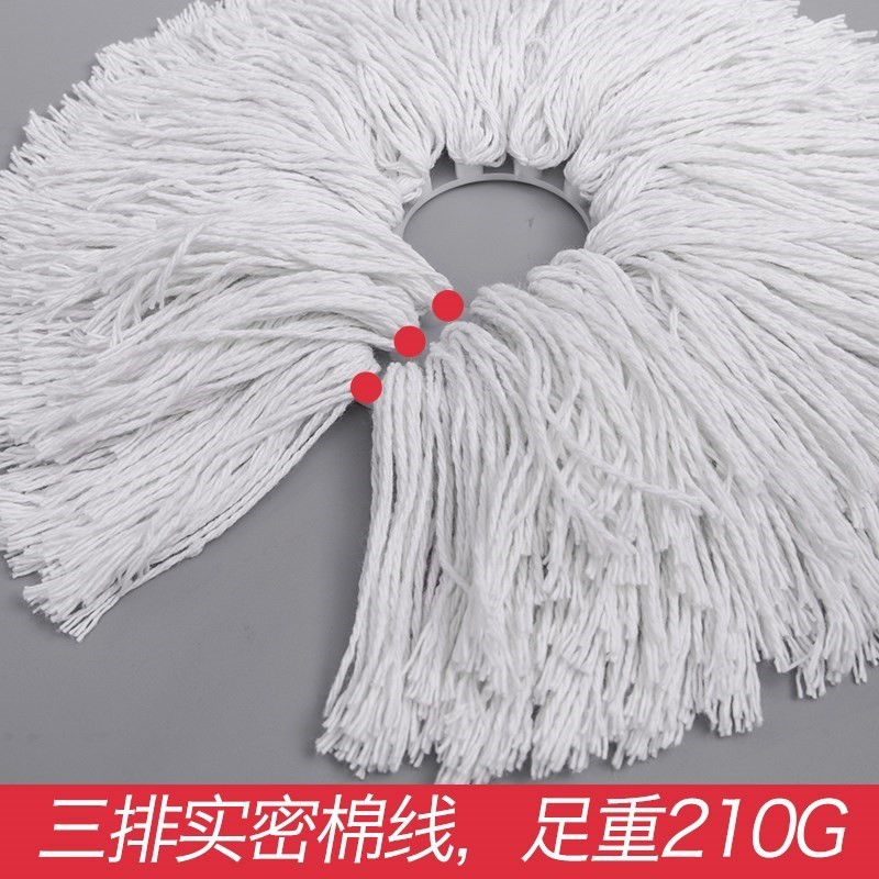 Three rows of cotton head rotary mop head mop of Kroger pure cotton thread to replace the head holder to thicken the pier cloth head