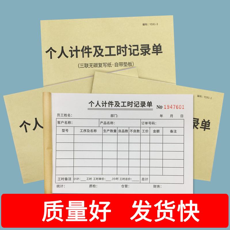 疯狂森林个人计件及工时记录单工资结算单单联二联三联计件单工厂计件本员工计件本工时记工单工时表记工本