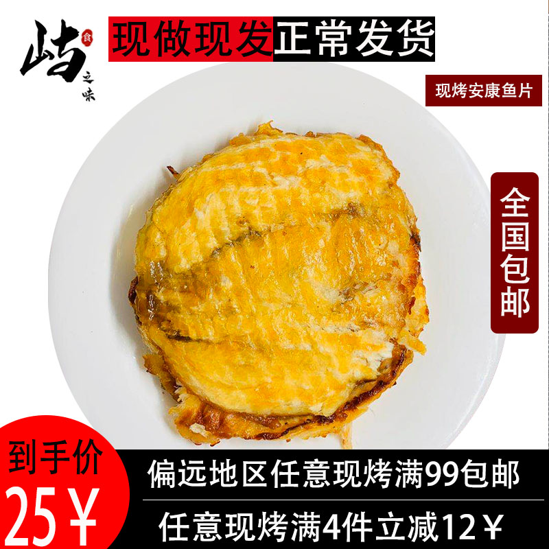 Yuzhiwei grilled Ankang fish fillets seafood net red snack instant snack Zhoushan specialty nationwide package