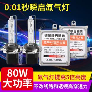 汽车疝气大灯泡9005H7H1H11H4远近一体改装氙气灯套装80W超亮大灯