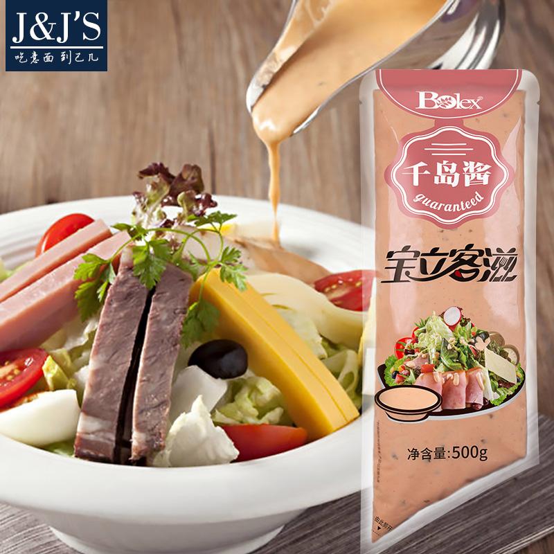 沙拉酱千岛酱油醋水果蔬菜沙拉汁色拉酱寿司面包涂抹鸡-千岛玉叶(己几食品专营店仅售13.8元)