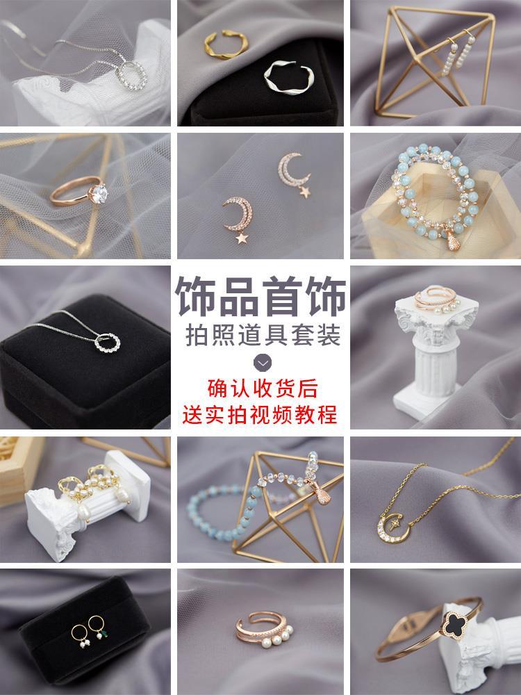 耳钉戒指手链项链首饰摆拍拍摄摄影拍照道具套装灰纱背景摆件饰品