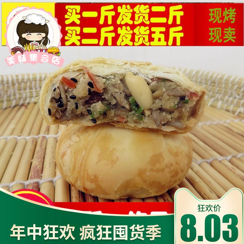 【买一斤送一斤】苏式五仁月饼中秋礼盒装老式手工酥饼250g-2500g