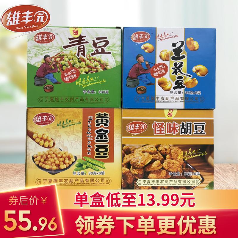 零食休闲食品小吃怪味胡豆青豆黄金豆兰花豆混合零食大礼包组合