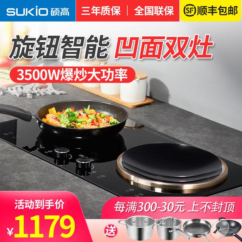硕高嵌入式电磁炉双灶家用电陶炉凹面炒菜一体电灶台镶嵌式双头炉