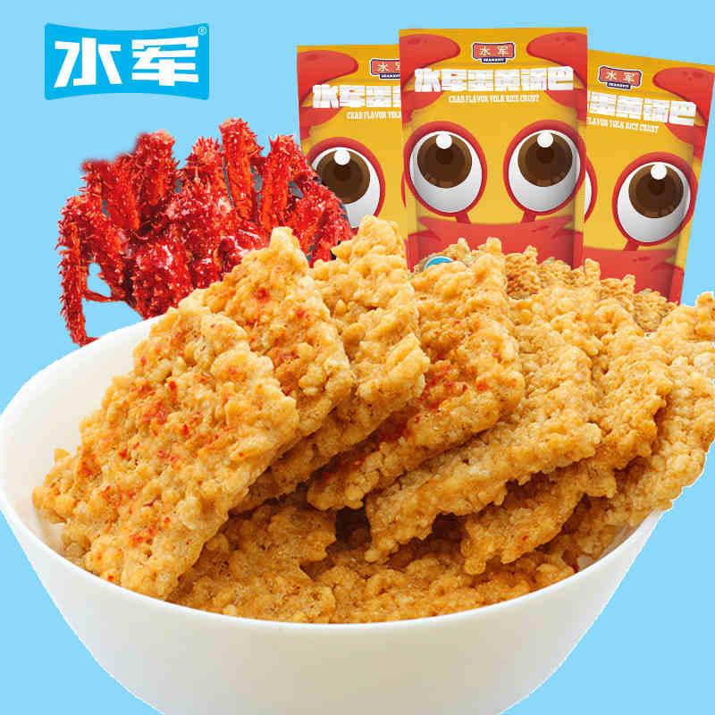 水军锅巴海鲜糯米锅巴休闲零食网红小吃138g*1袋