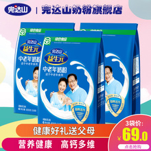 Wandashan prebiotic milk powder for middle-aged and old people in 3 bags