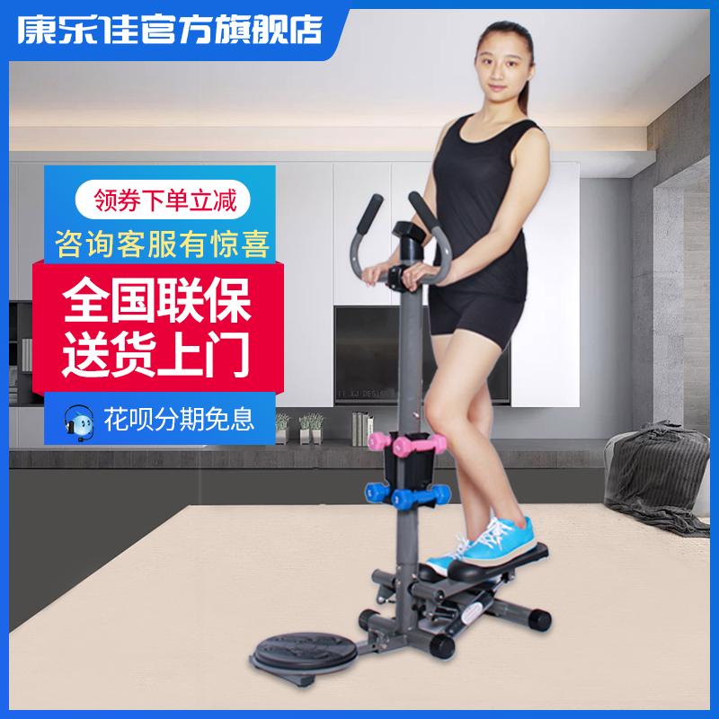 康乐佳K303摇摆踏步机家用静音多功能登山机带扶手扭腰盘健身器材