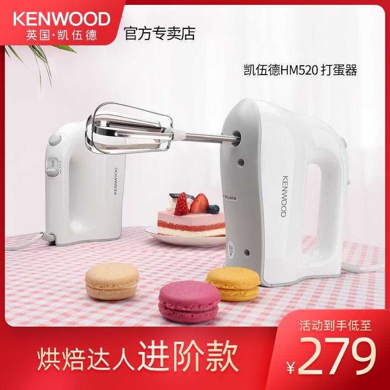 Kenwood / kaiwood hm520 egg beater electric household hand held stirring baking cake cream mixer