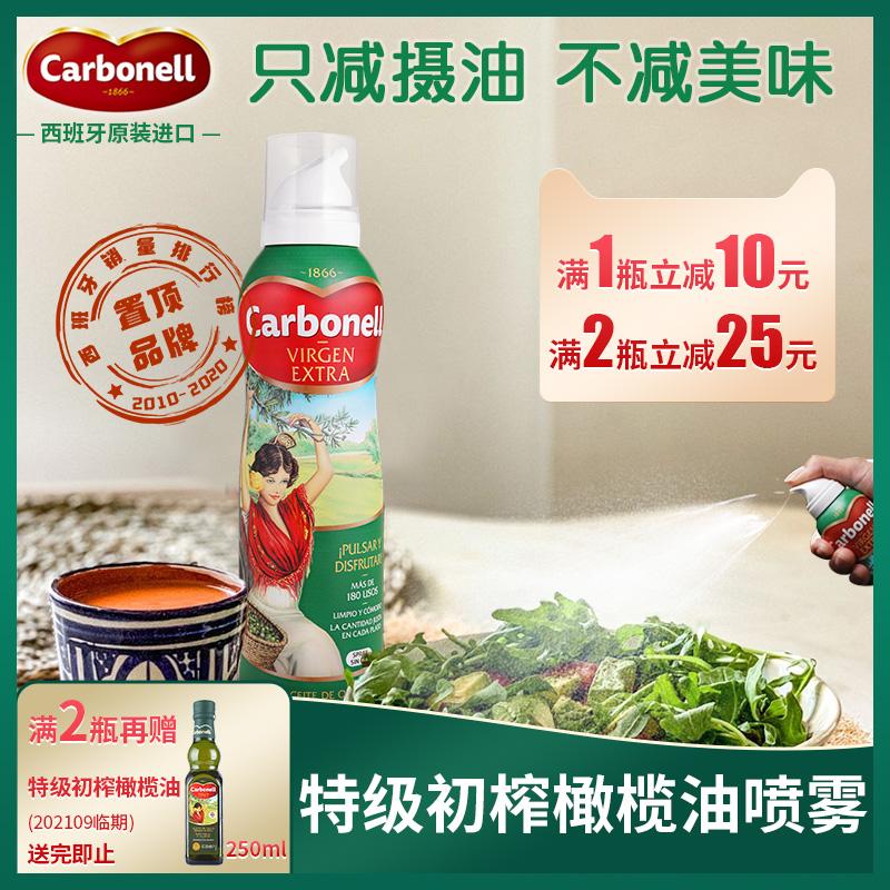 康宝娜原装进口特级初榨橄榄油喷雾食用油轻食小瓶喷油健身低脂餐