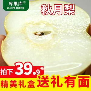 山东秋月梨 礼盒新鲜水果包装盒非汤山梨砀山酥梨秋水梨净重4.5斤