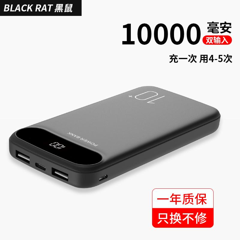 10000毫安大容量充电宝便携移动电源苹果小米华为手机通用充电宝图片