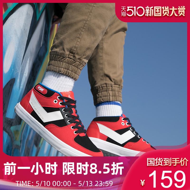 pony官方波尼打折滑板鞋男夏季透气休闲板鞋耐磨运动鞋83M1AT03