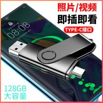 正品u盘128g手机电脑两用插华为手机接口双头优盘32g安卓typec双用