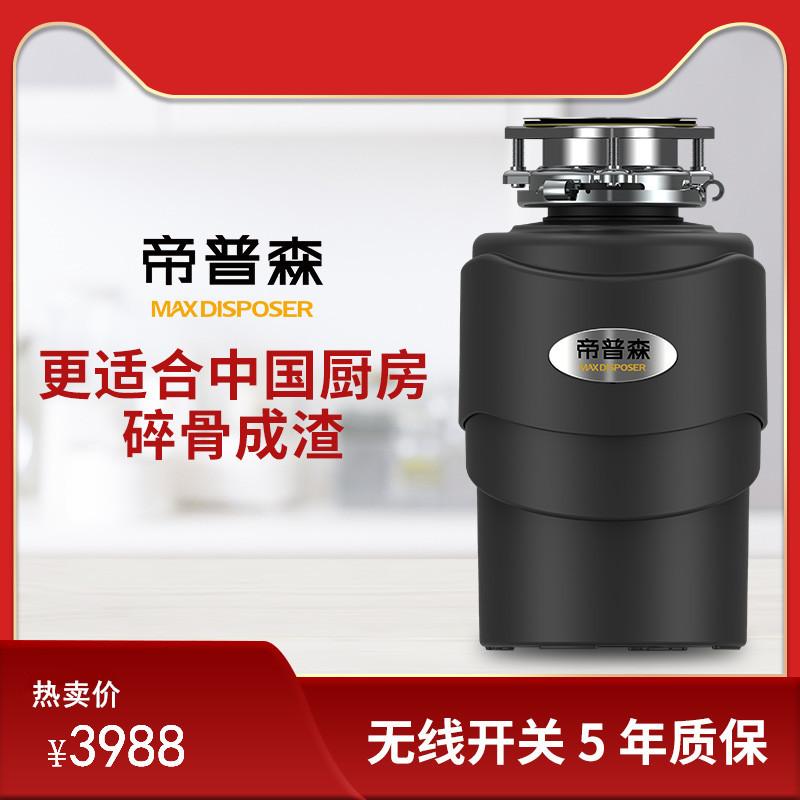 帝普森T 360厨房余ゴミプロセッサ厨房家庭用全自動料理厨房フード下水道粉砕機
