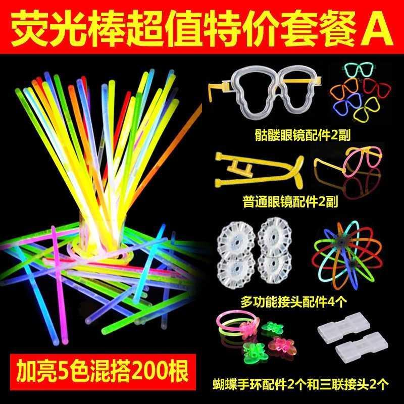 荧光棒  夜发光手镯手环一次性DIY儿童玩具创意演唱会100支
