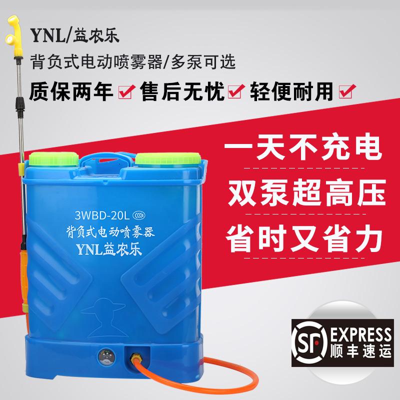 電動噴霧器農用背負式雙泵充電打藥機高壓鋰電池消毒殺蟲桶電噴壺