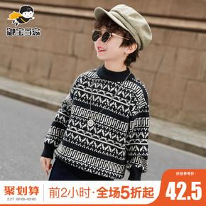 男童毛衣套头春装2021新款儿童内搭打底衫韩版中大童针织衫洋气潮