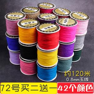 领【1元券】购买台湾莉斯牌72号玉线0.8 mm串珠绳