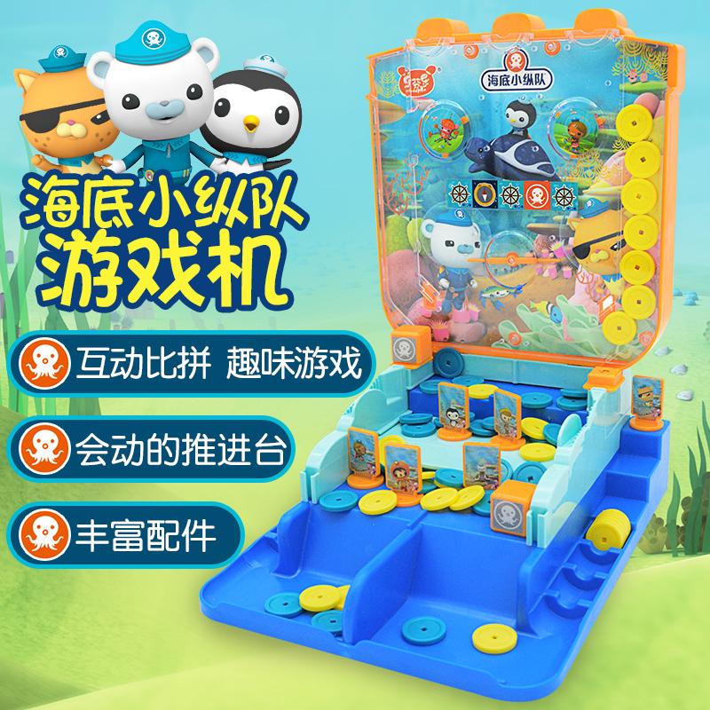 海底小纵队玩具儿童推币机游艺机过家家玩具街机游戏机家用投币机
