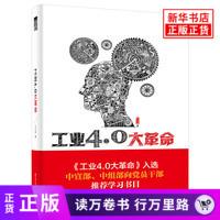 工业4.0大革命 互联网智能科技企业管理新工业革命制造业书物联网大数据智能设备移动互联网创业书新媒体营销推广书畅销书籍排行榜价格