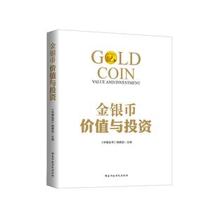 金银币价值与投资 读懂金银币背后的故事 价值与投资 收藏鉴赏 贵金属纪念币项目投资理念与投资价值 收藏知识与收藏方法 正版正货价格