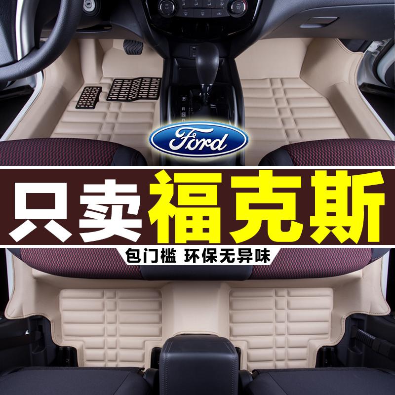 福克斯脚垫 福特17/12/2012款新经典老两厢三厢汽车专用全大包围