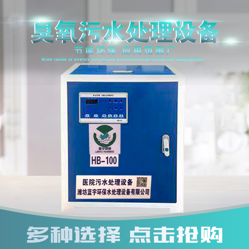 Small ozone sewage treatment equipment in dental Pet Beauty Clinic