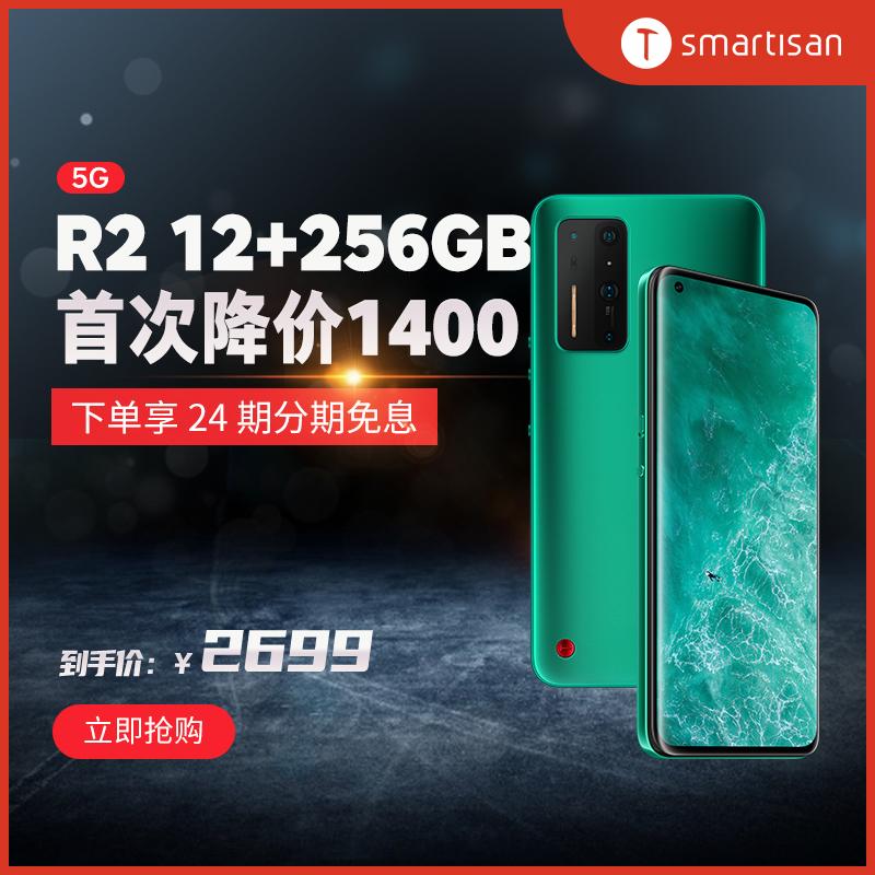 【24期免息】Smartisan锤子坚果手机R2 5g骁龙865智能全面屏大电池新款官方旗舰店 游戏手机官网安卓高通数码
