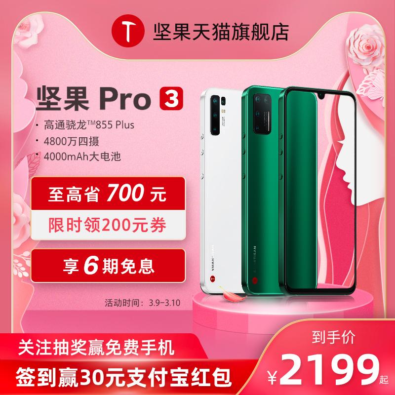 【享6期免息】SMARTISAN/锤子坚果Pro3手机 新品高通骁龙855Plus大电池四摄智能手机官方旗舰店