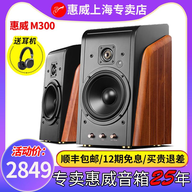 HiVi/惠威M300 无线蓝牙家用客厅电视音响台式电脑多媒体书架音箱