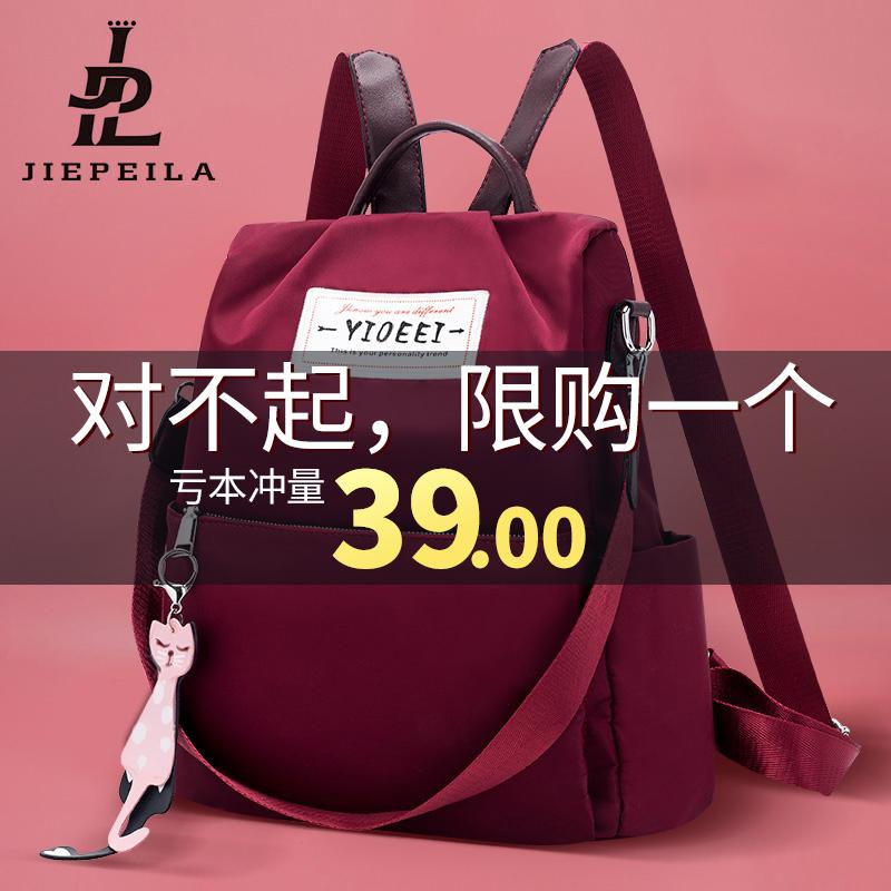 牛津布尼龙双肩包女2020新款潮牌时尚背包大学生百搭韩版旅行书包