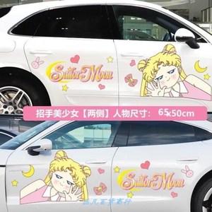 车身美少女战士车贴白咲花天使降临车贴可爱卡通动漫大手车门贴