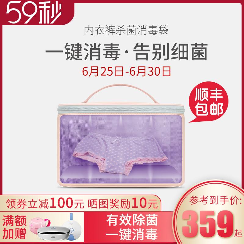 59秒内衣烘干机内裤消毒机家用小型衣物紫外线手机消毒器