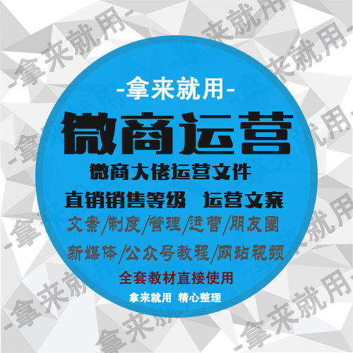 Wechat direct selling companys marketing mode commission system hierarchical level wechat operators operation copy planning
