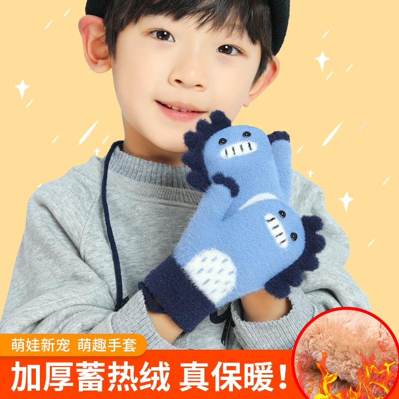 儿童手套秋冬季保暖防童中童连指针织幼儿园风防寒可爱卡通男童女