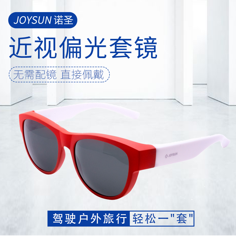 Joysun spectacles, myopia, polarized sunglasses, outdoor driving sunglasses for men and women 8010