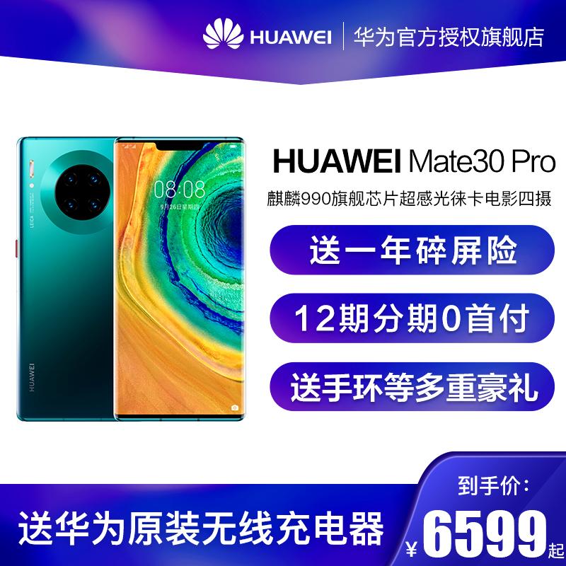 【四色现货发】HUAWEI/华为 Mate 30 Pro手机官方旗舰店直降正品20X全网通手机5G P30 mate30pro