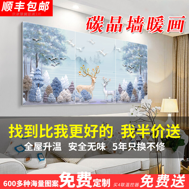 Carbon crystal wall heating plate electric radiator heater mural wall mounted household energy saving energy saving living room fast heating
