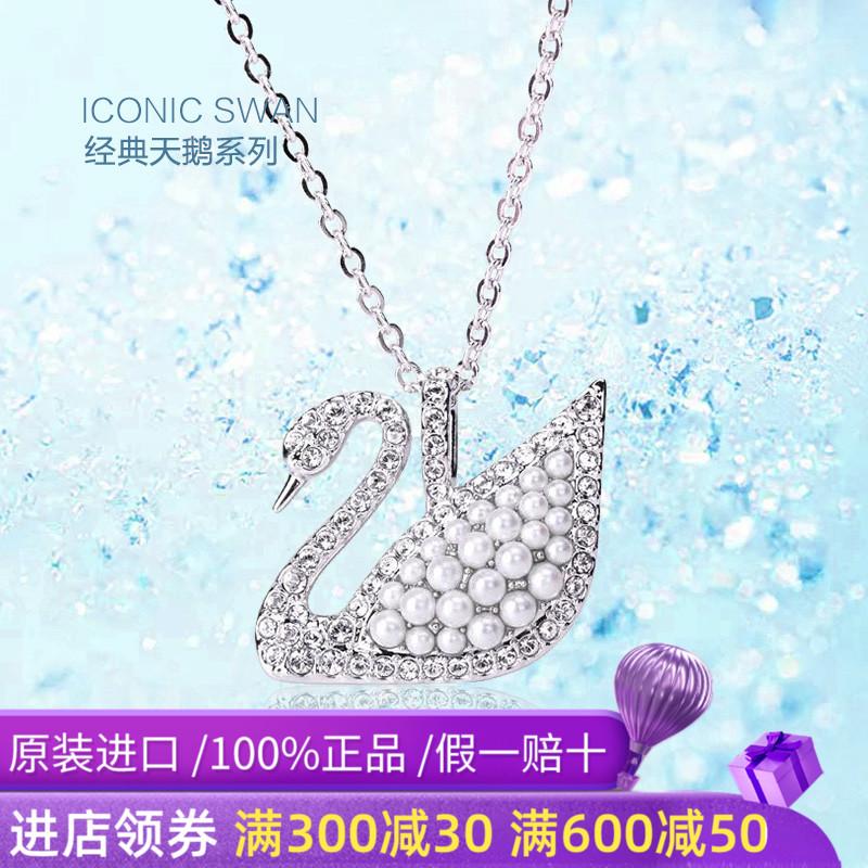 热销0件不包邮Swarovski/施华洛世奇大号珍珠天鹅项链 5411791