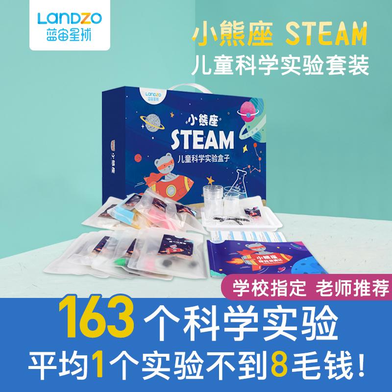 蓝宙 幼儿园小学儿童科学实验套装stem玩具趣味手工diy制作器材