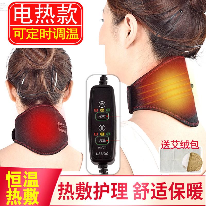 颈椎加热器护颈带热敷护颈椎脖套