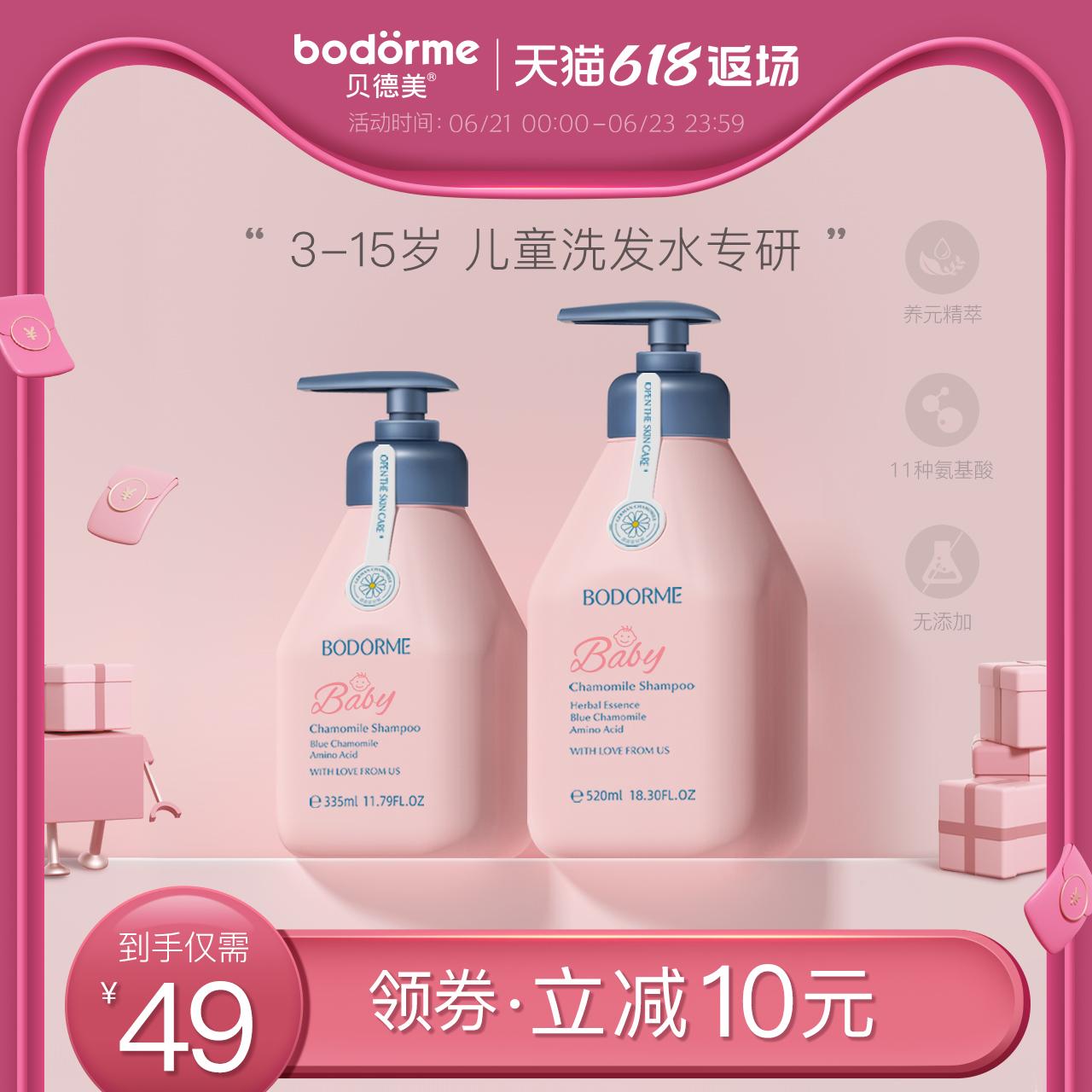 贝德美儿童洗发水儿专用3-15宝宝去屑柔顺无硅油中大童洗头露女孩